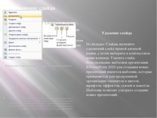Копирование слайда Изменение в презентации порядка следования слайдов На вкл