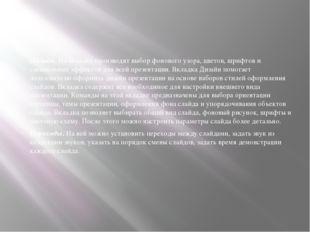 Дизайн. На вкладке производят выбор фонового узора, цветов, шрифтов и специа