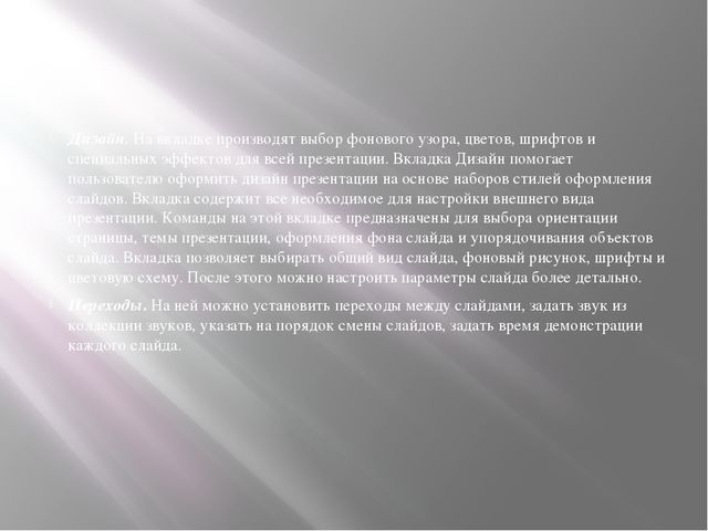 Дизайн. На вкладке производят выбор фонового узора, цветов, шрифтов и специа...