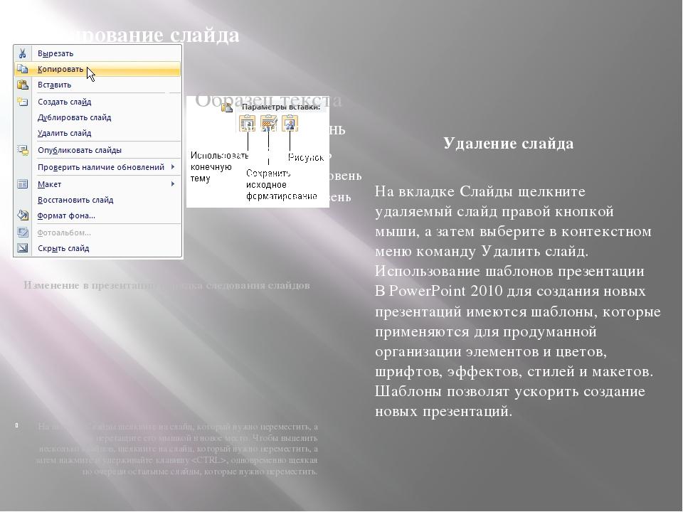 Копирование слайда Изменение в презентации порядка следования слайдов На вкл...