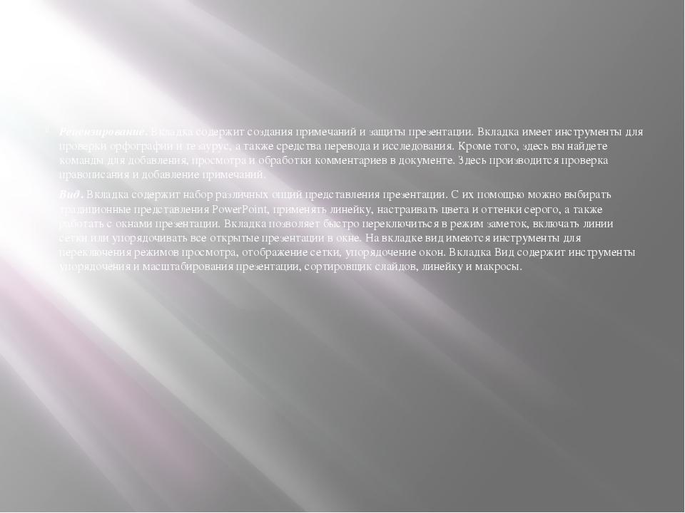 Рецензирование. Вкладка содержит создания примечаний и защиты презентации. В...
