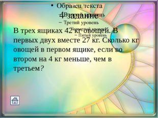 5 задание Бабочка села на записанное в тетради верное равенство. Какое число