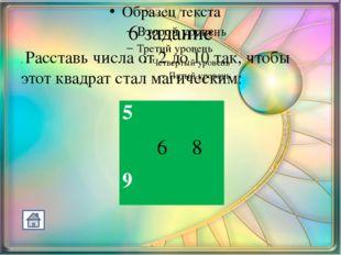 7 задание У Миши значков в 5 раз меньше, чем у Коли, и в 3 раза меньше, чем у