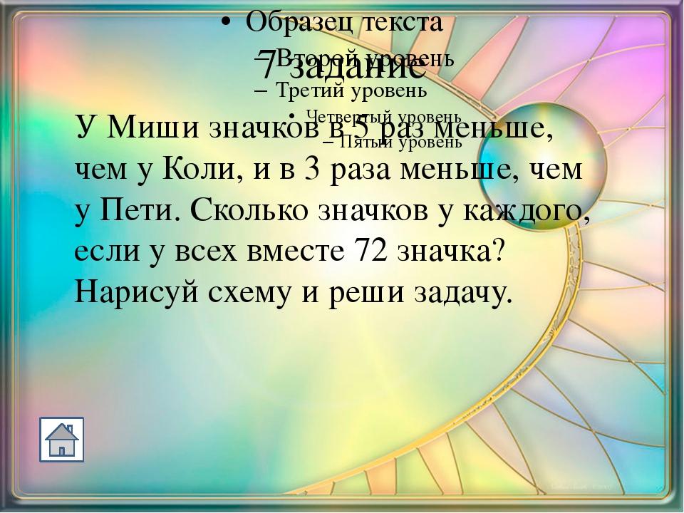 8 задание УДАР УДАР ДРАКА + Расшифруйте ребус: (одинаковыми буквами обозначен...