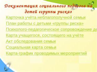 Документация социального педагога на детей «группы риска» Карточка учёта небл