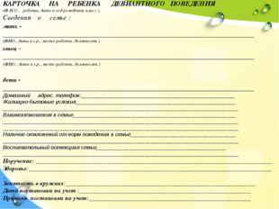 КАРТОЧКА НА РЕБЕНКА ДЕВИАНТНОГО ПОВЕДЕНИЯ (Ф.И.О . ребенка, дата и год рожде