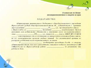 В комиссию по делам несовершеннолетних и защите их прав Х О Д А Т А Й С Т В
