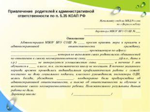 Начальнику отдела МВД России по г.Борисоглебску _____________________________