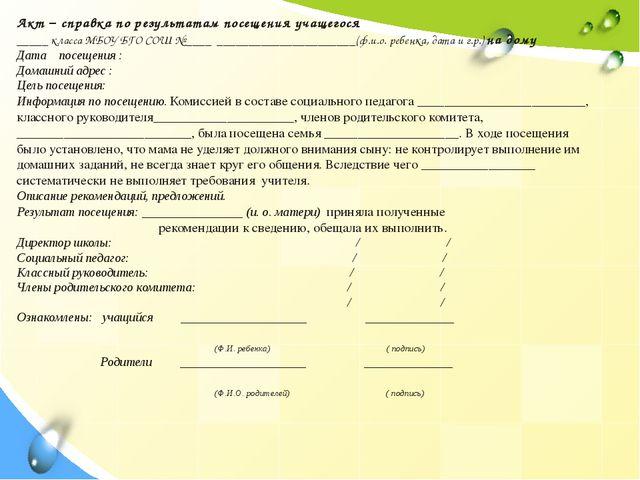 Акт – справка по результатам посещения учащегося _____ класса МБОУ БГО СОШ №...