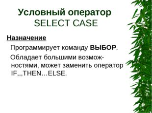 Условный оператор SELECT CASE Назначение Программирует команду ВЫБОР. Обладае