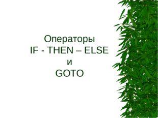 Операторы IF - THEN – ELSE и GOTO