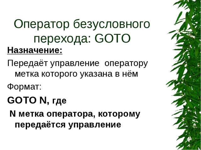 Оператор безусловного перехода: GOTO Назначение: Передаёт управление оператор...