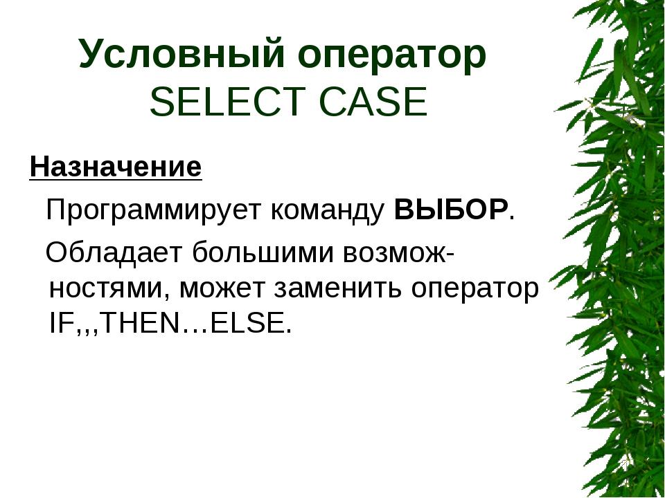 Условный оператор SELECT CASE Назначение Программирует команду ВЫБОР. Обладае...