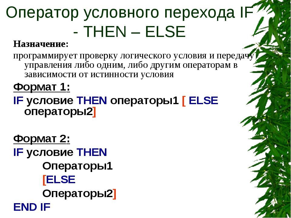 Оператор условного перехода IF - THEN – ELSE Назначение: программирует провер...