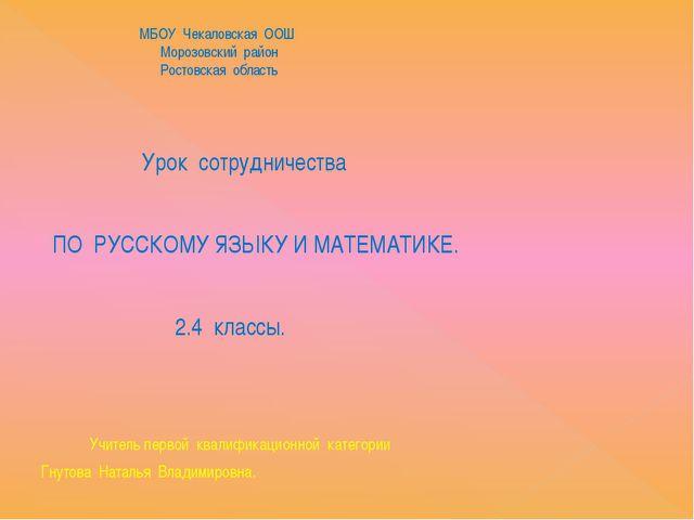 МБОУ Чекаловская ООШ Морозовский район Ростовская область Урок сотрудничеств...
