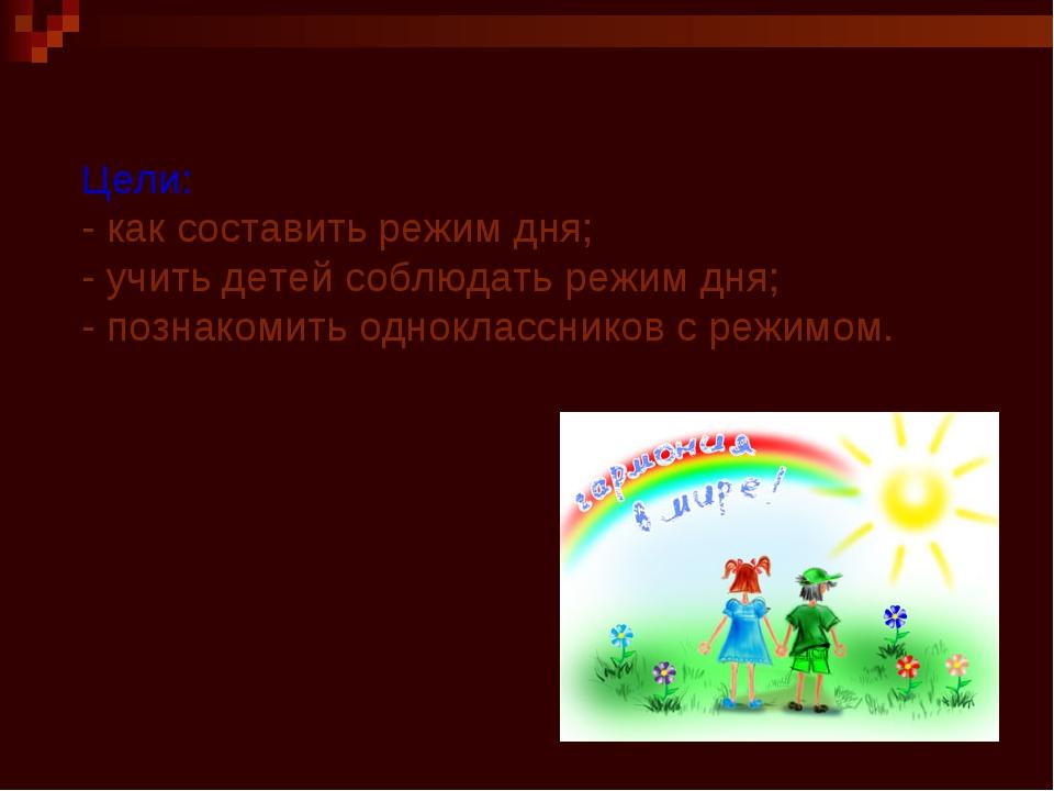 Цели: - как составить режим дня; - учить детей соблюдать режим дня; - познако...