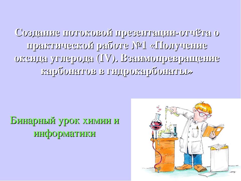 Создание потоковой презентации-отчёта о практической работе №1 «Получение окс...