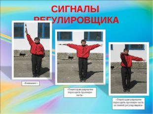 СИГНАЛЫ РЕГУЛИРОВЩИКА  «Внимание!» «Пешеходам разрешено переходить проезжую