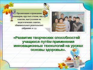 «Развитие творческих способностей учащихся путём применения инновационных тех