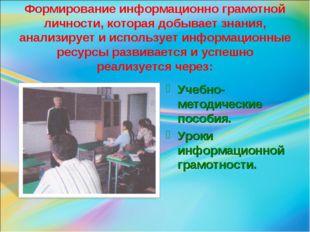 Формирование информационно грамотной личности, которая добывает знания, анали