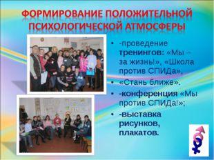 -проведение тренингов: «Мы – за жизнь!», «Школа против СПИДа», «Стань ближе».