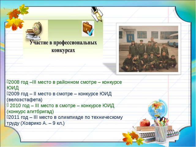 2008 год –III место в районном смотре – конкурсе ЮИД 2009 год – II место в с...