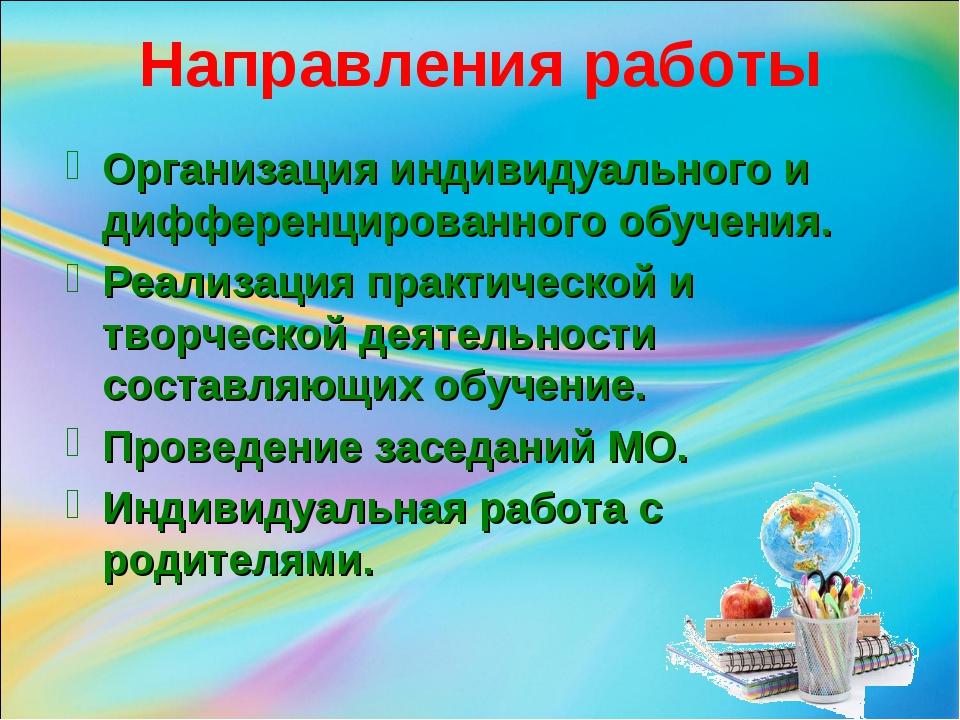 Направления работы Организация индивидуального и дифференцированного обучения...