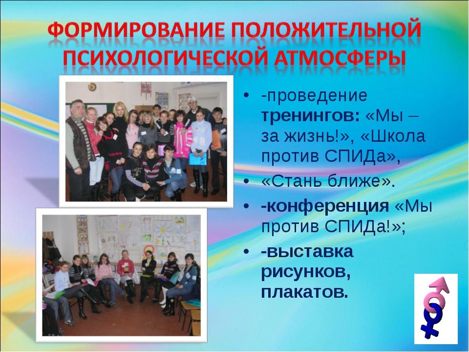 -проведение тренингов: «Мы – за жизнь!», «Школа против СПИДа», «Стань ближе»....