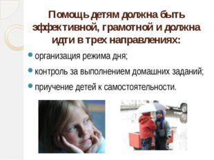 Помощь детям должна быть эффективной, грамотной и должна идти в трех направле