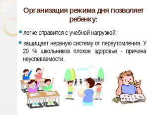 Организация режима дня позволяет ребенку: легче справится с учебной нагрузкой