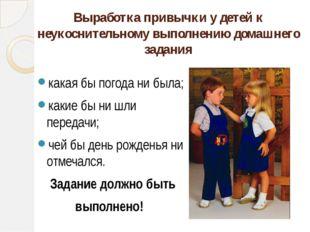 Выработка привычки у детей к неукоснительному выполнению домашнего задания ка