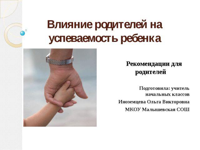 Влияние родителей на успеваемость ребенка Рекомендации для родителей Подготов...