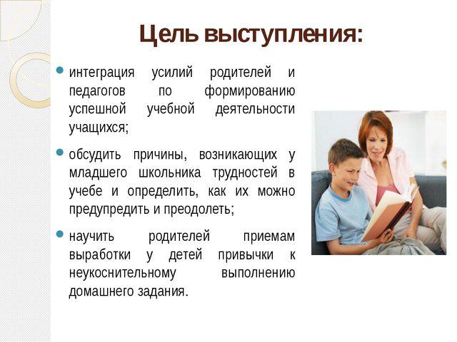 Цель выступления: интеграция усилий родителей и педагогов по формированию усп...