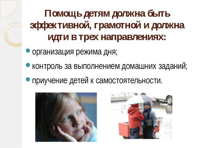 Помощь детям должна быть эффективной, грамотной и должна идти в трех направле...