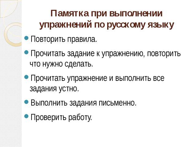 Памятка при выполнении упражнений по русскому языку Повторить правила. Прочит...