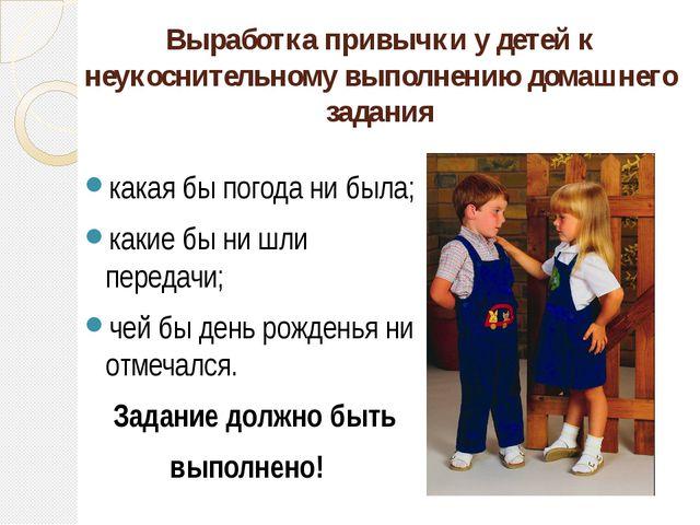 Выработка привычки у детей к неукоснительному выполнению домашнего задания ка...