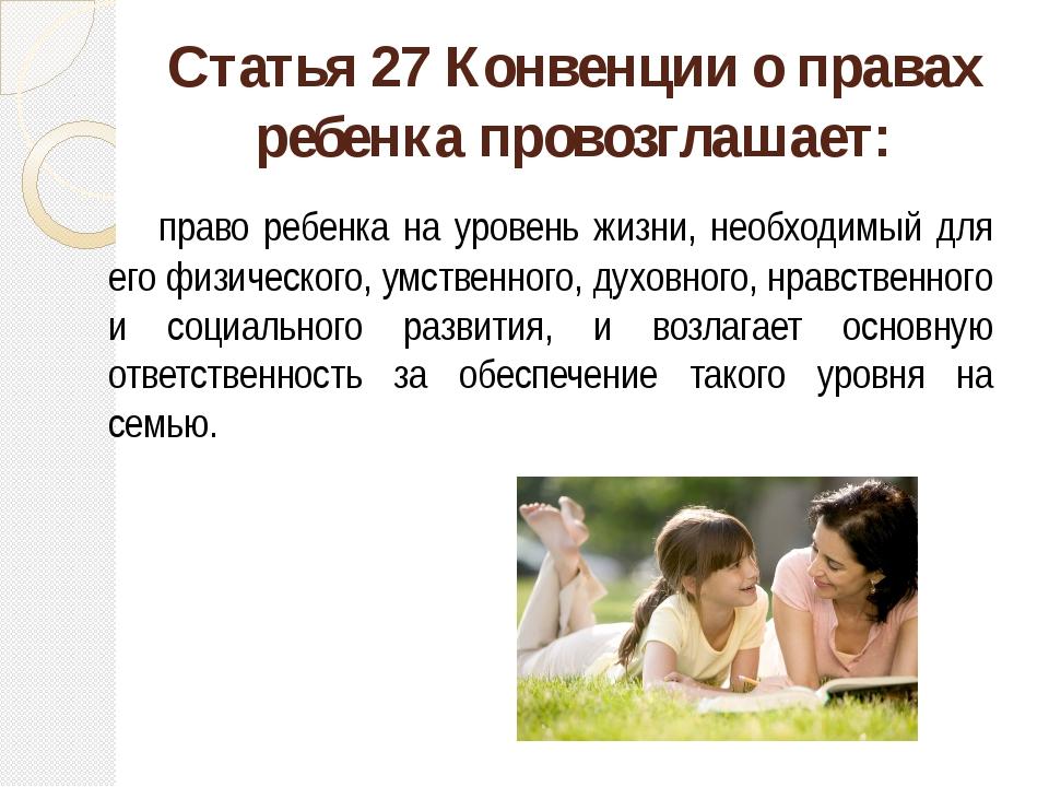 Статья 27 Конвенции о правах ребенка провозглашает: право ребенка на уровень...