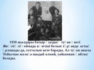 1930 жылдары батыр қыздың туған әкесі Жеңсігәлі қоймада күзетші болып тұрған