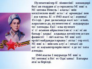 Пулеметшілер бөлімшесінің командирі болған гвардия аға сержанты Мәншүк Мәмет