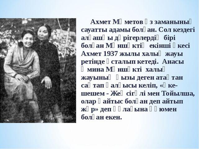 Ахмет Мәметов өз заманының сауатты адамы болған. Сол кездегі алғашқы дәрігер...