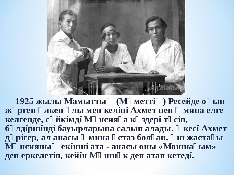 1925 жылы Мамыттың (Мәметтің) Ресейде оқып жүрген үлкен ұлы мен келіні Ахмет...