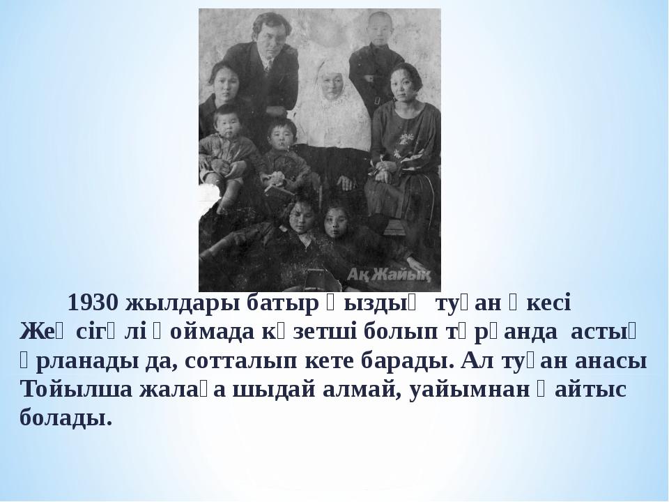 1930 жылдары батыр қыздың туған әкесі Жеңсігәлі қоймада күзетші болып тұрған...