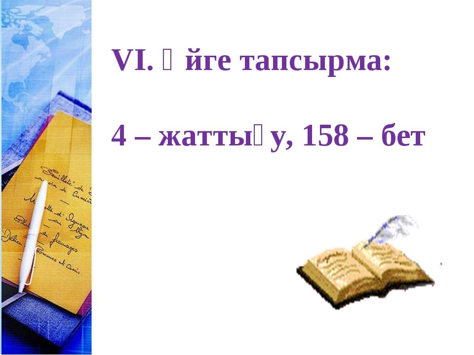 VІ. Үйге тапсырма: 4 – жаттығу, 158 – бет