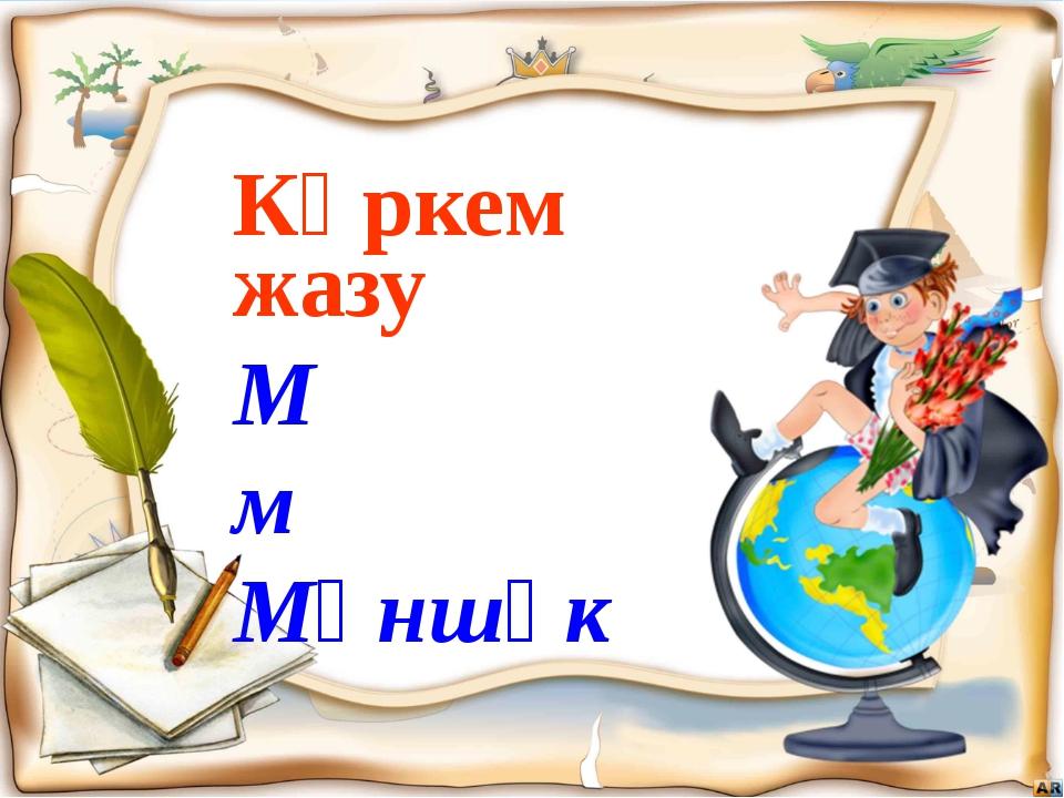 Көркем жазу М м Мәншүк
