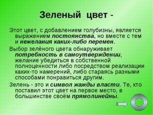 * Зеленый цвет - Этот цвет, с добавлением голубизны, является выражением пост