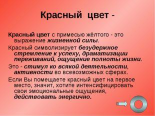 * Красный цвет - Красный цвет с примесью жёлтого - это выражение жизненной си