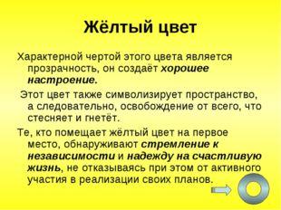 * Жёлтый цвет Характерной чертой этого цвета является прозрачность, он создаё