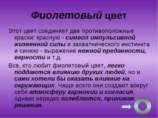 * Фиолетовый цвет Этот цвет соединяет две противоположные краски: красную - с