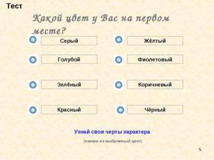 * Какой цвет у Вас на первом месте? Тест Серый Голубой Зелёный Красный Жёлтый