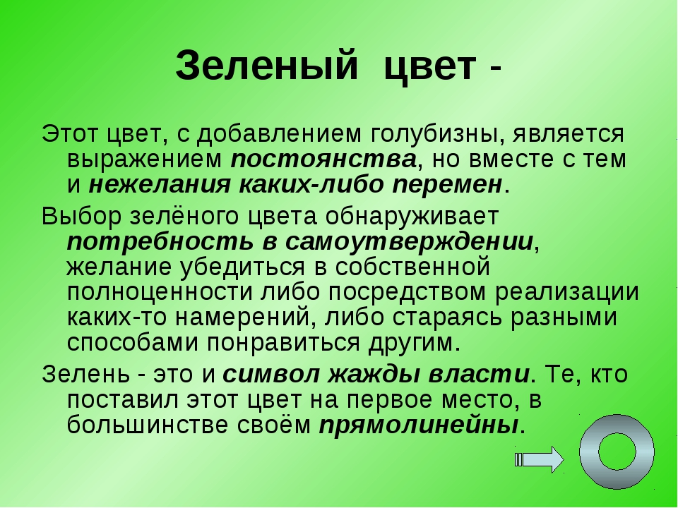 * Зеленый цвет - Этот цвет, с добавлением голубизны, является выражением пост...